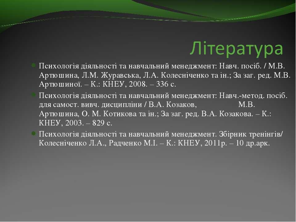 Психологія діяльності та навчальний менеджмент: Навч. посіб. / М.В. Артюшина,...