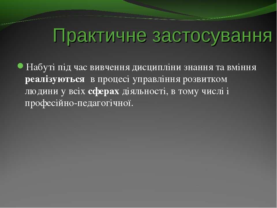 Практичне застосування Набуті під час вивчення дисципліни знання та вміння ре...