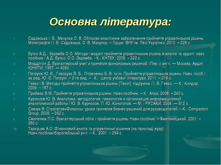 Основна література: Садовська І. Б., Мачулка О. В. Обліково-аналітичне забезп...