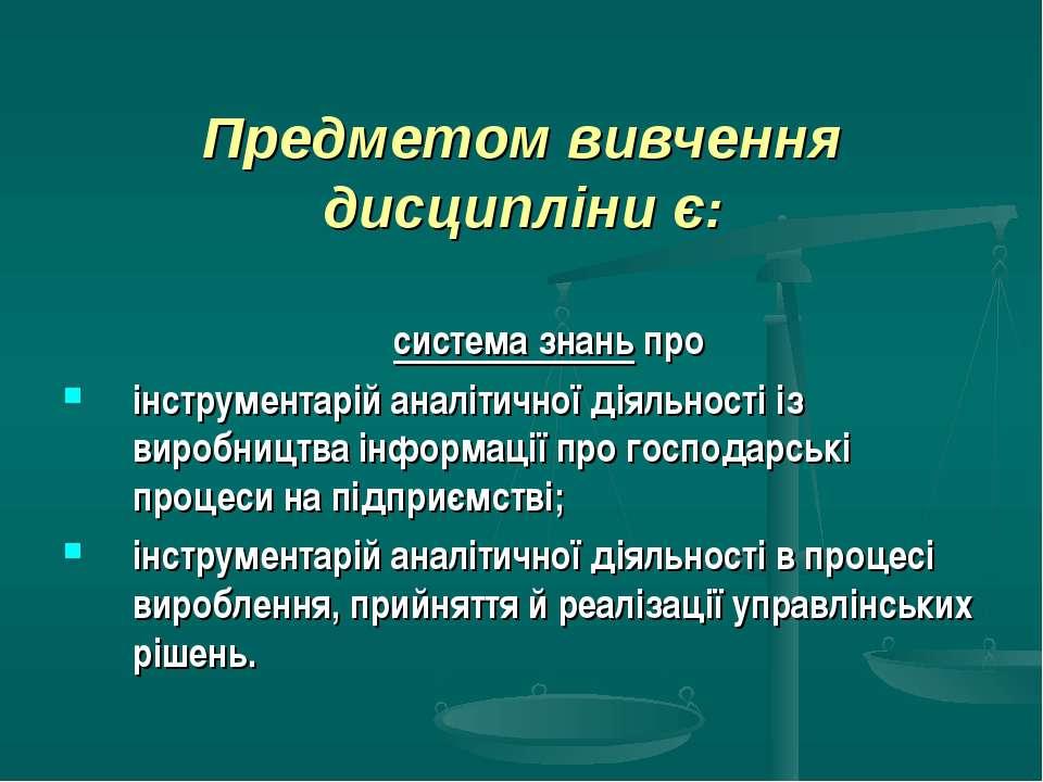 Предметом вивчення дисципліни є: система знань про інструментарій аналітичної...