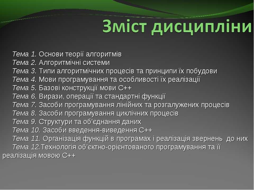 Тема 1. Основи теорії алгоритмів Тема 2. Алгоритмічні системи Тема 3. Типи ал...