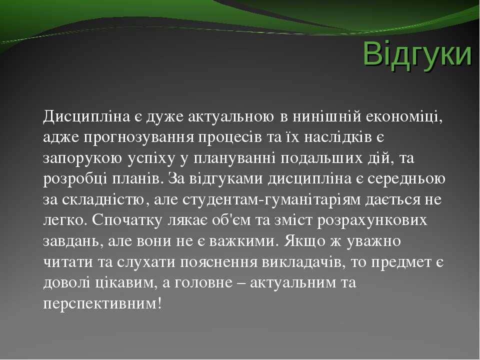 Відгуки Дисципліна є дуже актуальною в нинішній економіці, адже прогнозування...