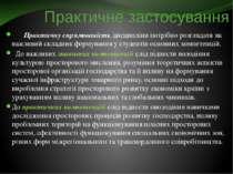 Практичне застосування Практичну спрямованість дисципліни потрібно розглядати...