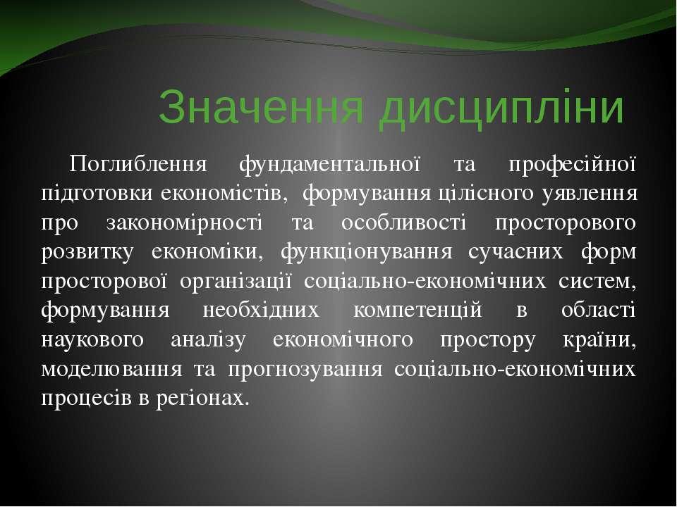 Значення дисципліни Поглиблення фундаментальної та професійної підготовки еко...