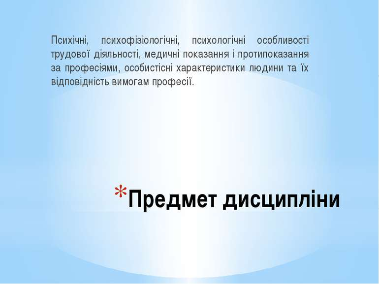 Предмет дисципліни Психічні, психофізіологічні, психологічні особливості труд...