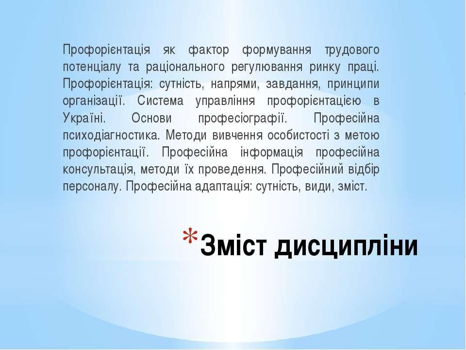 Зміст дисципліни Профорієнтація як фактор формування трудового потенціалу та ...