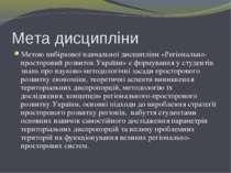 Мета дисципліни Метою вибіркової навчальної дисципліни «Регіонально-просторов...