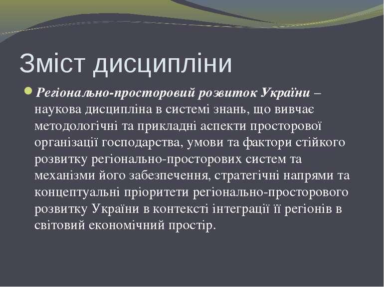 Зміст дисципліни Регіонально-просторовий розвиток України – наукова дисциплін...