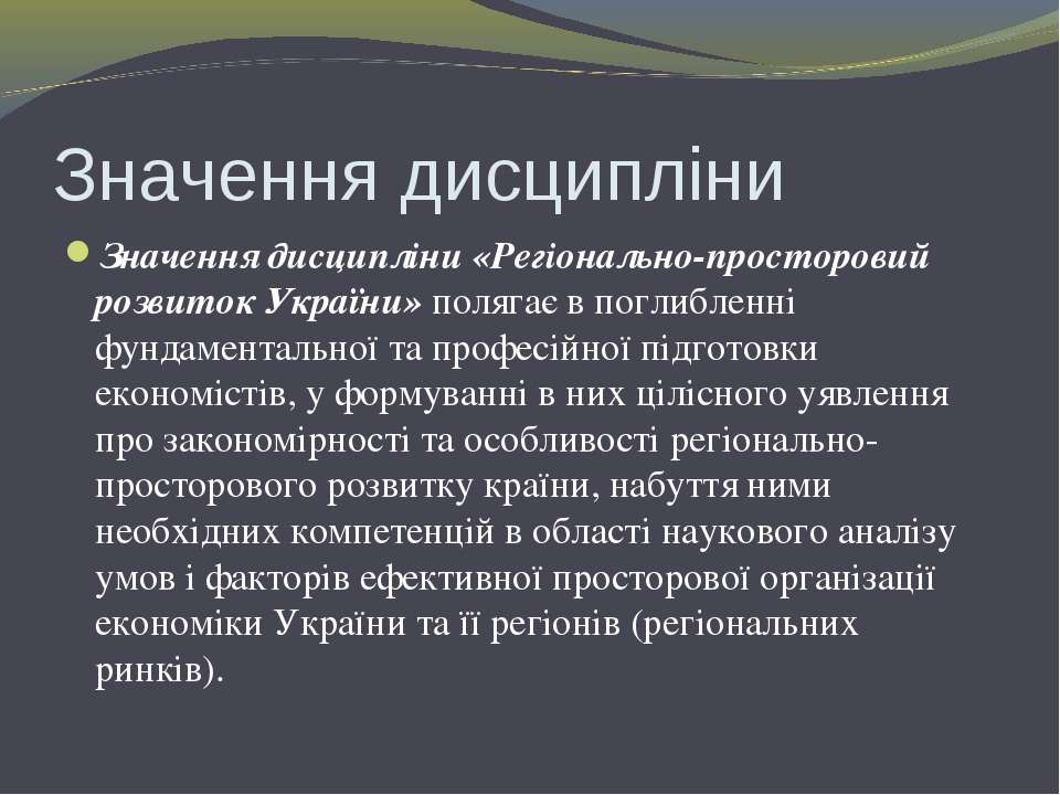 Значення дисципліни Значення дисципліни «Регіонально-просторовий розвиток Укр...