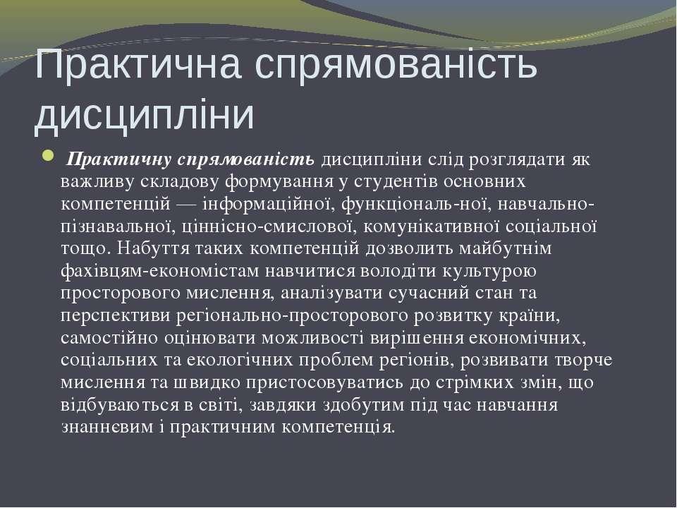 Практична спрямованість дисципліни Практичну спрямованість дисципліни слід ро...