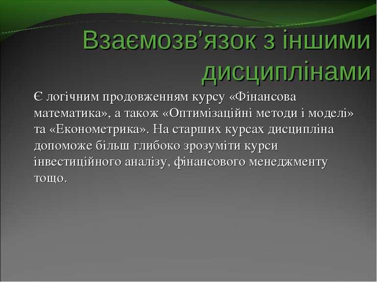 Взаємозв'язок з іншими дисциплінами Є логічним продовженням курсу «Фінансова ...