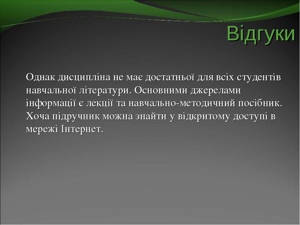 Однак дисципліна не має достатньої для всіх студентів навчальної літератури. ...