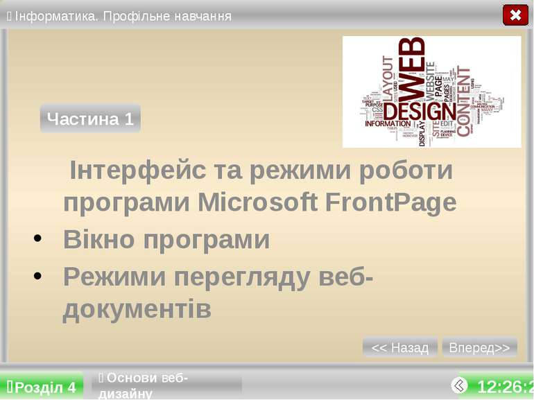 Основи веб-дизайну Вперед>>