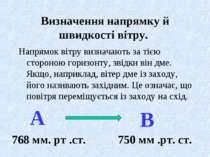 Визначення напрямку й швидкості вітру. Напрямок вітру визначають за тією стор...