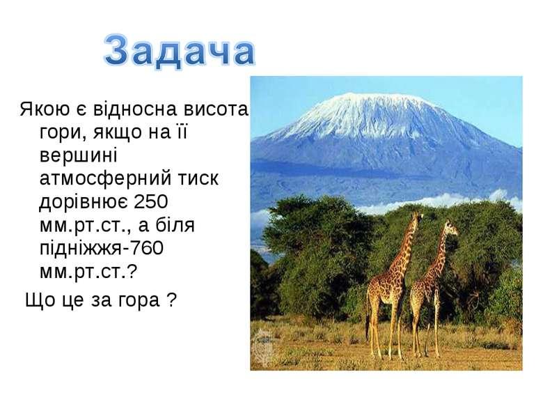 Якою є відносна висота гори, якщо на її вершині атмосферний тиск дорівнює 250...
