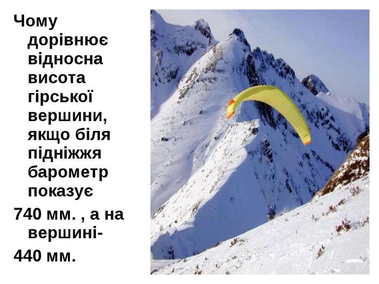 Чому дорівнює відносна висота гірської вершини, якщо біля підніжжя барометр п...