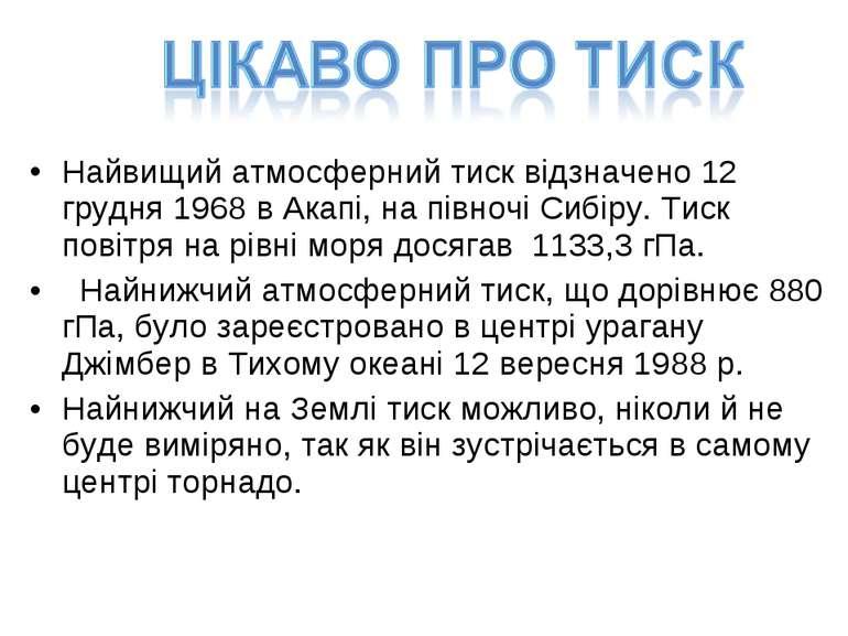 Найвищий атмосферний тиск відзначено 12 грудня 1968 в Акапі, на півночі Сибір...