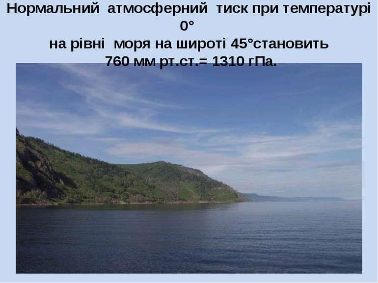 Нормальний атмосферний тиск при температурі 0 на рівні моря на широті 45 стан...