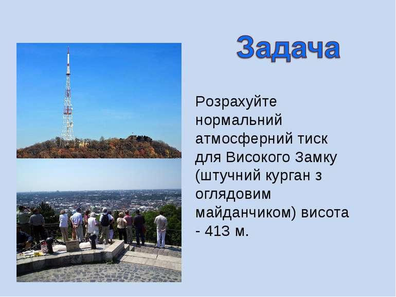 Задача Розрахуйте нормальний атмосферний тиск для Високого замку (штучний кур...