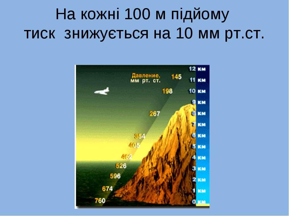 На кожні 100 м підйому тиск знижується на 10 мм рт. ст.
