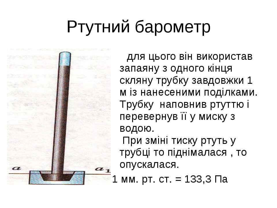 Ртутний барометр для цього він використав запаяну з одного кінця скляну трубк...