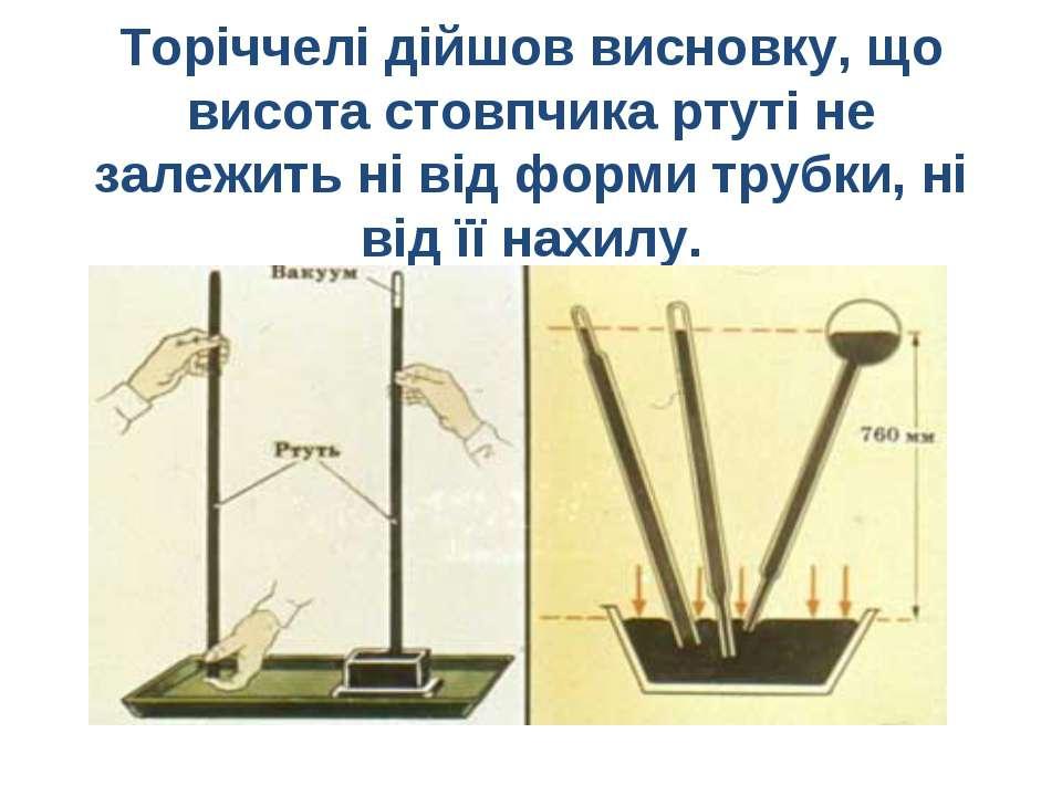 Торіччелі дійшов висновку, що висота стовпчика ртуті не залежить ні від форми...