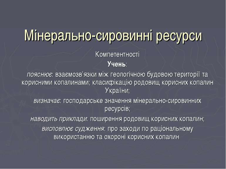 Мінерально-сировинні ресурси Компетентності Учень: пояснює: взаємозв'язки між...