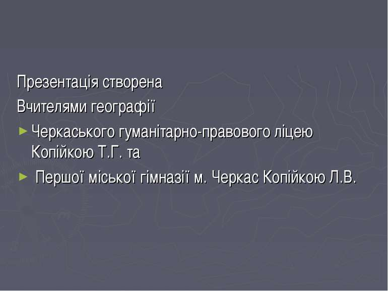 Презентація створена Вчителями географії Черкаського гуманітарно-правового лі...