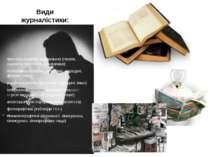 Види журналістики: пресова (газетно-журнальна) (газети, журнали, бюлетені, ал...