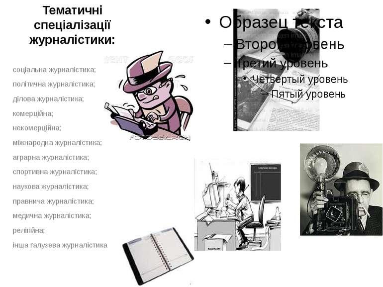 Тематичні спеціалізації журналістики: соціальна журналістика; політична журна...