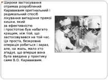 Широке застосування отримав розроблений Караваєвим оригінальний і радикальний...