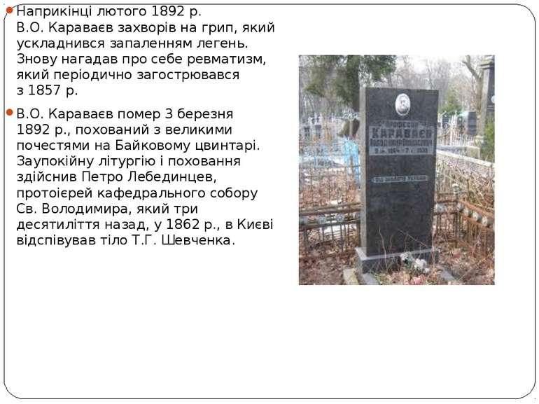 Наприкінці лютого 1892р. В.О.Караваєв захворів нагрип, який ускладнився за...