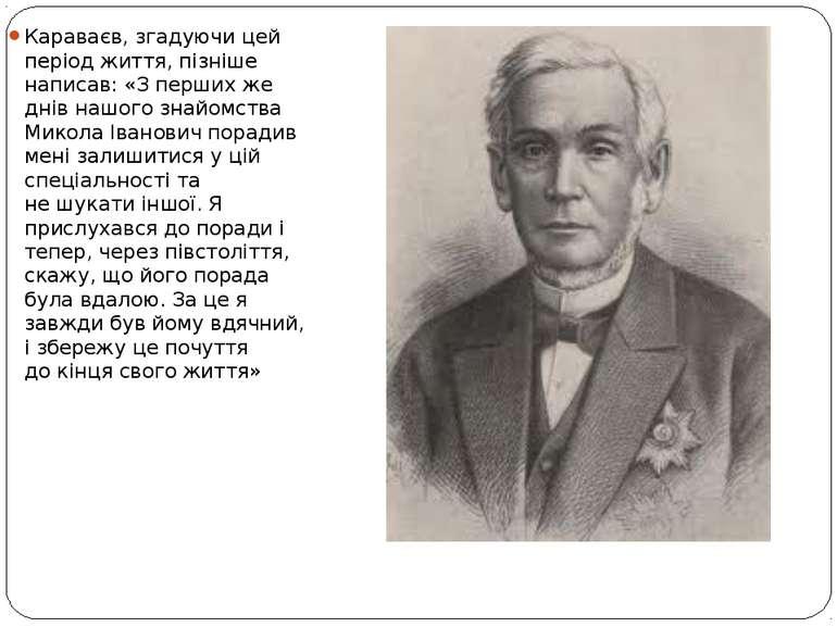 Караваєв, згадуючи цей період життя, пізніше написав: «Зперших же днів нашог...