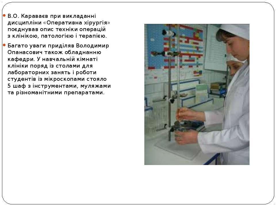 В.О.Караваєв привикладанні дисципліни «Оперативна хірургія» поєднував опис ...