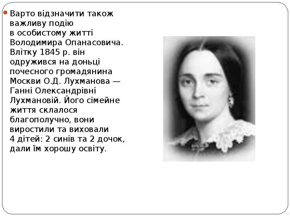 Варто відзначити також важливу подію вособистому житті Володимира Опанасович...