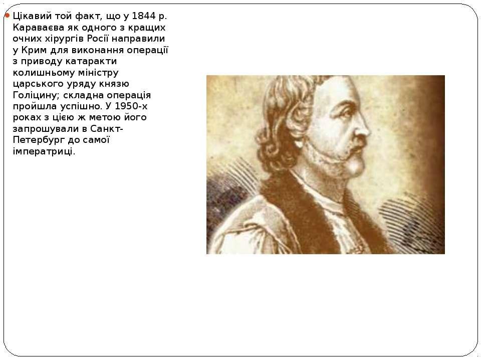Цікавий той факт, що у1844р. Караваєва як одного зкращих очних хірургів Ро...