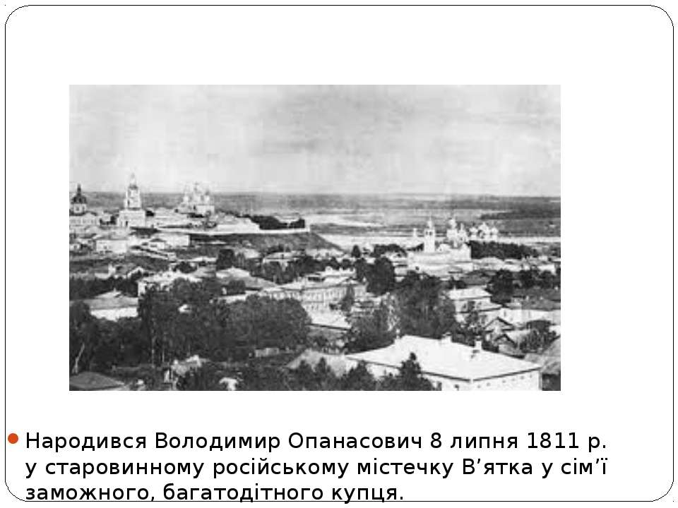 Народився Володимир Опанасович 8липня 1811р. устаровинному російському міс...