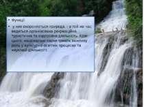 Функції: у них охороняється природа, і в той же час ведеться організована рек...