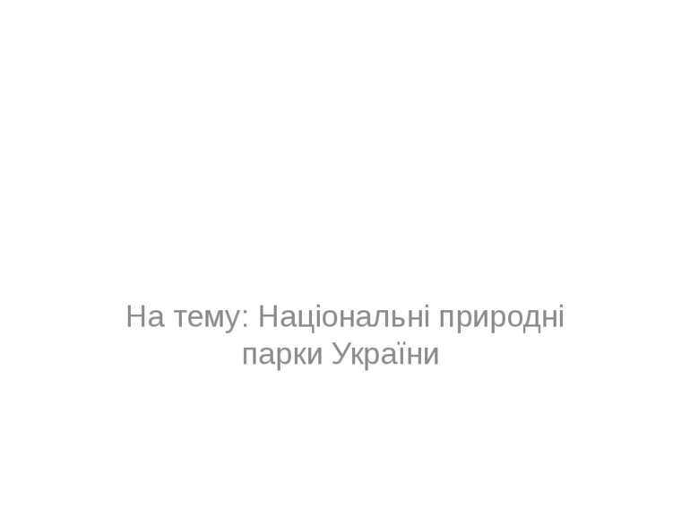 На тему: Національні природні парки України