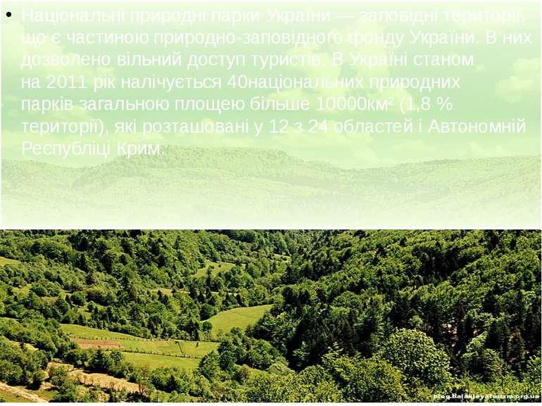 Національні природні паркиУкраїни— заповідні території, що є частиноюприро...