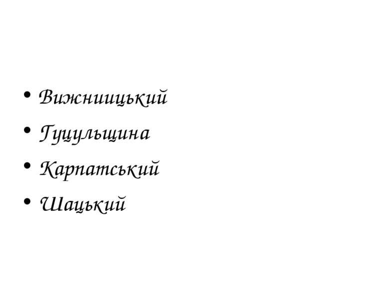 Вижниицький Гуцульщина Карпатський Шацький