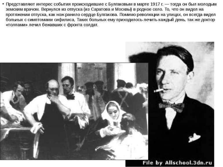 Представляют интерес события происходившие с Булгаковым в марте 1917 г. — тог...