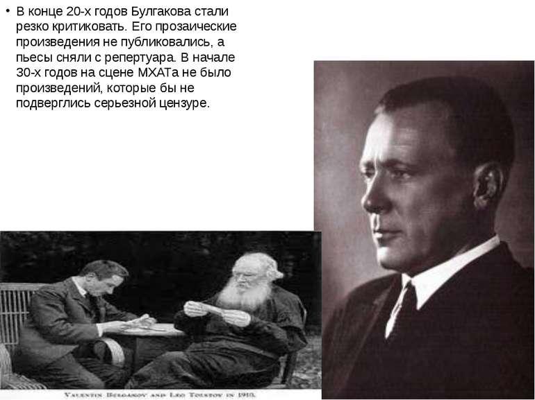 В конце 20-х годов Булгакова стали резко критиковать. Его прозаические произв...