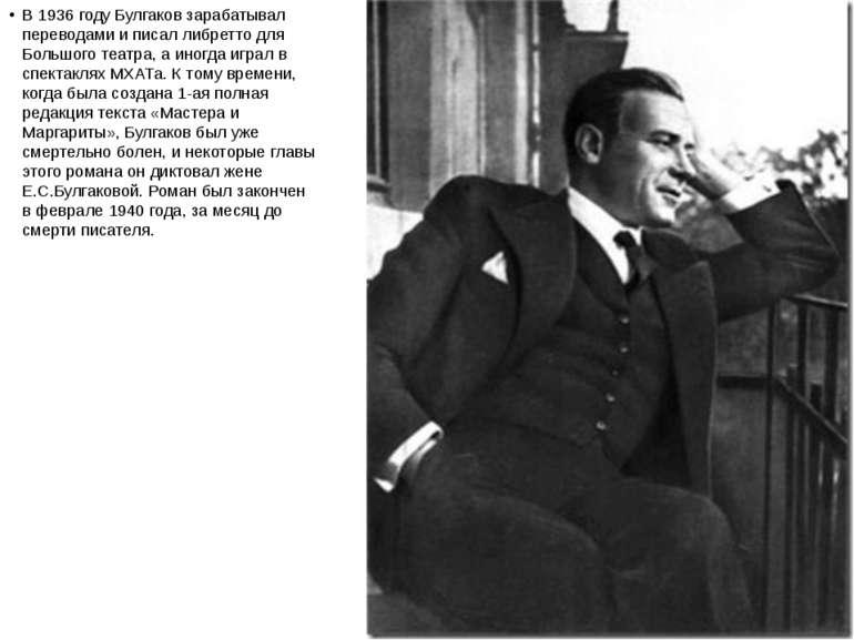 В 1936 году Булгаков зарабатывал переводами и писал либретто для Большого теа...