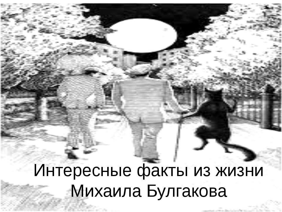 Интересные факты из жизни Михаила Булгакова