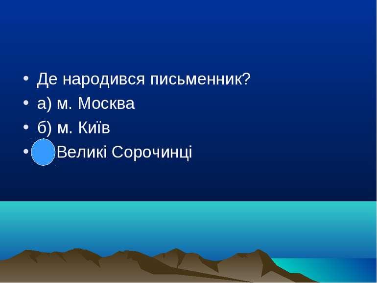 Де народився письменник? а) м. Москва б) м. Київ в) Великі Сорочинці