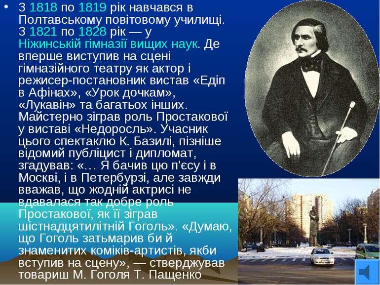 З 1818 по 1819 рік навчався в Полтавському повітовому училищі. З 1821 по 1828...