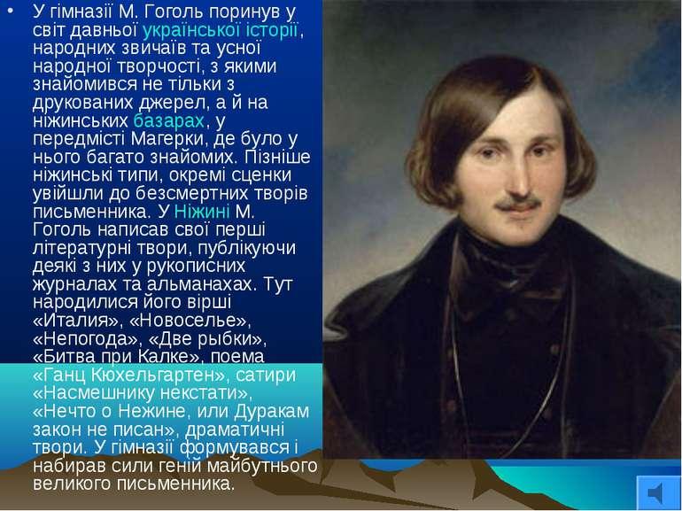 У гімназії М. Гоголь поринув у світ давньої української історії, народних зви...