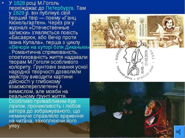 У 1828 році М.Гоголь переїжджає до Петербурга. Там у 1829р. він публікує сві...