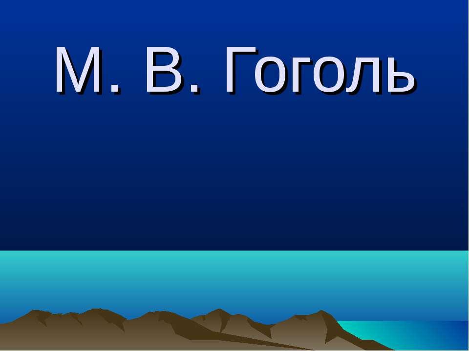 М. В. Гоголь